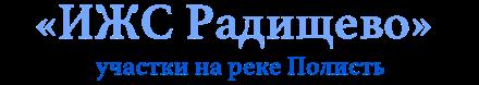 """Купить участок ИЖС, продажа участков в ИЖС """"Радищево"""", купить землю в новгородской области"""